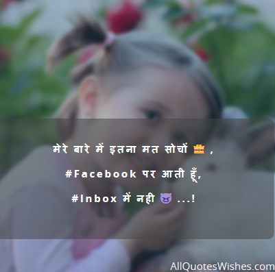 Cute Status In Hindi