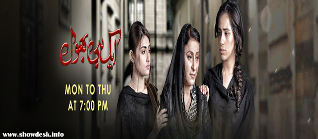 Upcoming Drama Ek Hi Bhool Full OST Lyrics | ARY Digital