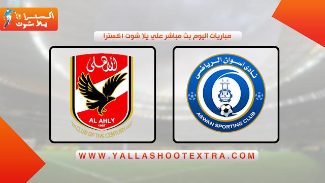 مباراة الاهلي و اسوان 5-10-2019 في الدوري المصري