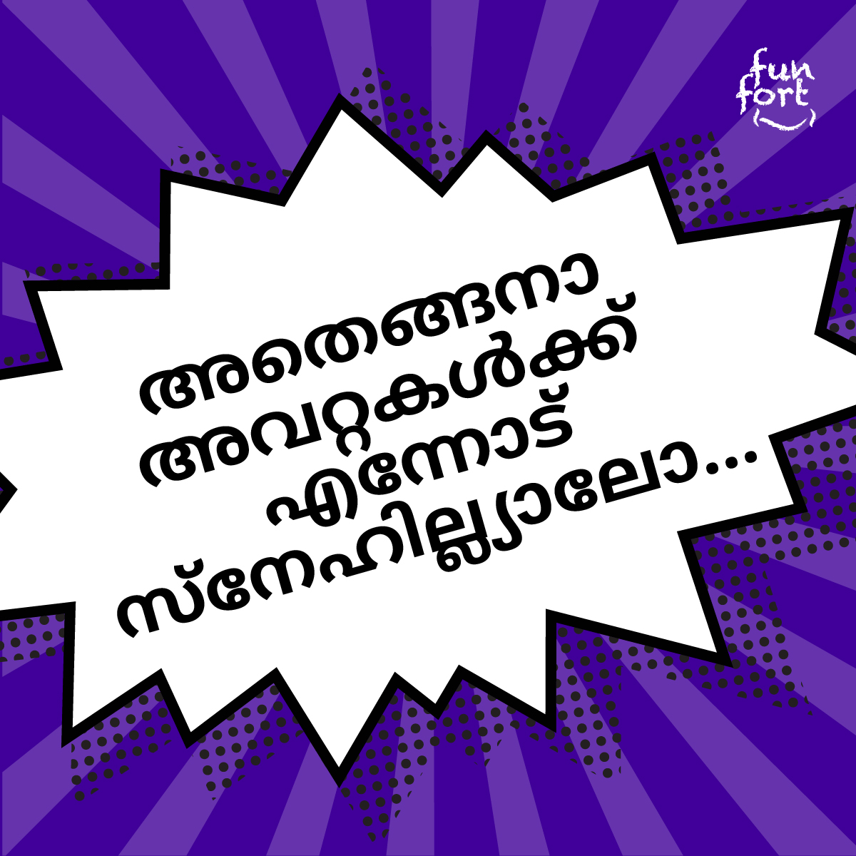 Greetings: Happy Wedding Anniversary Greeting - Malayalam