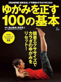 ゆがみを正す100の基本 [Yugami Wo Tadasu 100 No Kihon]