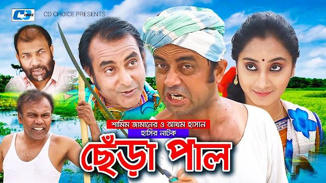 Chera Pal (2017) Bangla Natok Ft. Shamim Zaman and Shagota HD