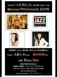10/08(土) 横濱ジャズプロムナード 昼の部@横浜/白楽 BLUES ETTE