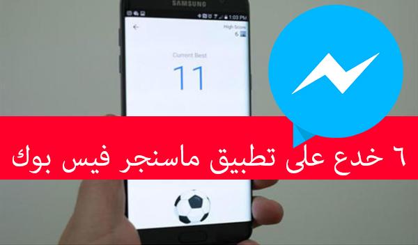 6 خدع على تطبيق ماسنجر فيس بوك