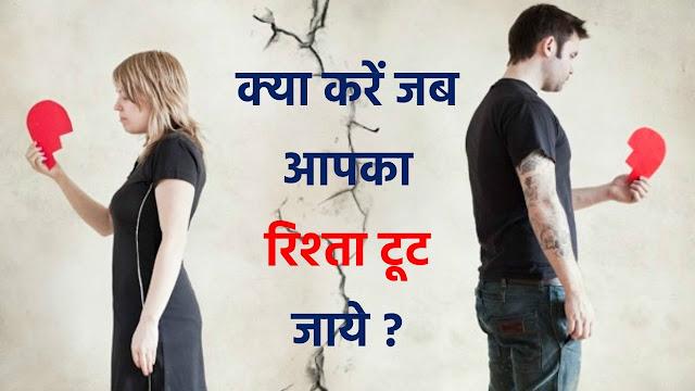 एक टूटे दिल का इलाज कैसे  करे क्या dil tutne par kya kare
