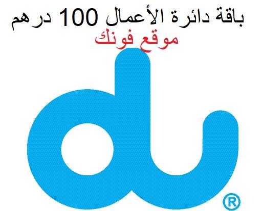 كود الإشتراك فى باقة دائرة الأعمال 100 درهم من دو الإماراتية 2020
