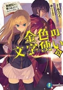 Konjiki No Word Master