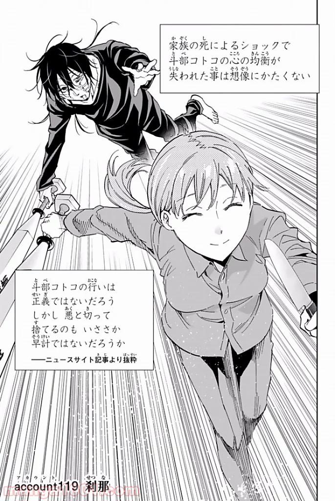 リアルアカウント – Raw 【第119話】 – Manga Raw