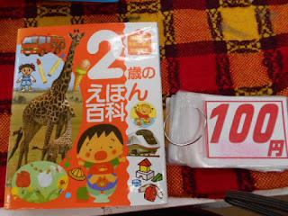 中古本、100円、2歳のえほん百科