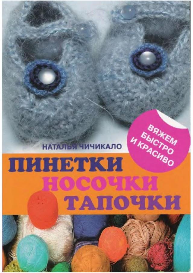 Revista Sapatinhos em Tricô e Crochê
