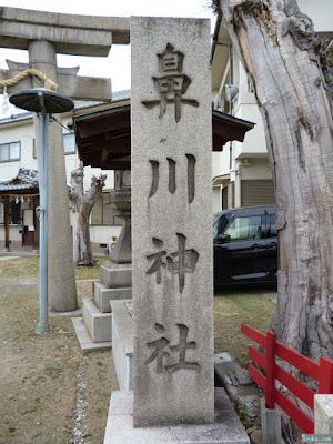 鼻川神社社号標