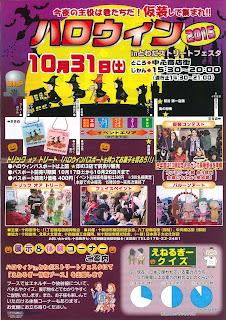 Halloween 2015 in Towada Street Festa flyer front ハロウィン2015インとわだストリートフェスタ チラシ表