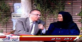 برنامج عيون الشعب حلقة الجمعة 22-12-2017 حنفى السيد