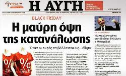 black-friday-i-mavri-opsi-tis-katanalosis