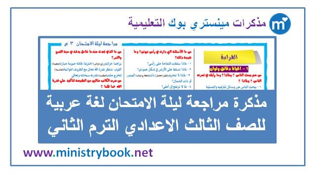 مراجعة ليلة الامتحان لغة عربية للصف الثالث الاعدادي ترم ثاني 2019-2020-2021-2022-2023-2024-2025