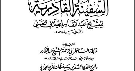 Tarekat Syaikh Abdul Qodir al-Jilani: An-Nafsul