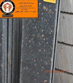 Egyptian Granite Blck Aswas staires
