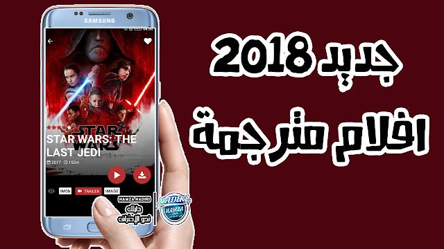 أفضل تطبيق لمشاهدة وتحميل الافلام للاندرويد مع الترجمة مجانا  2018