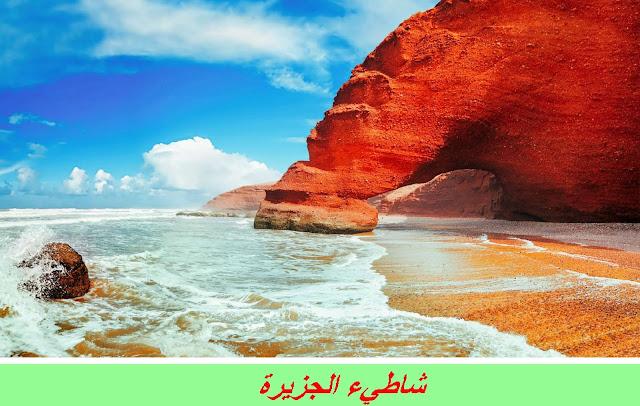 معلومات شاطيء الجزيرة سيدي افني المغرب