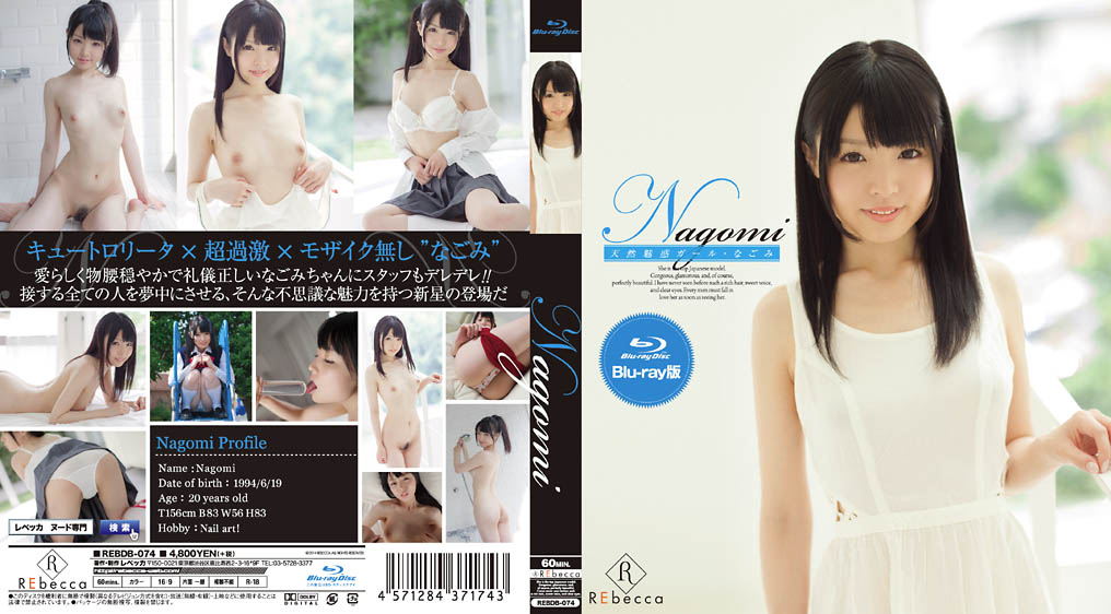 IDOL REBDB-074 Nagomi なごみ – Nagomi 天然魅惑ガール・なごみ Blu-ray [MP4/1.19GB], Gravure idol