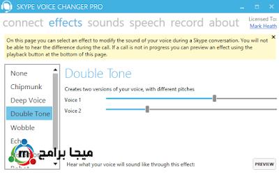 تحميل برنامج skype voice changer أخر إصدار