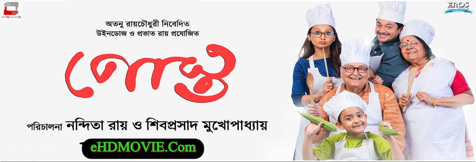 Posto 2017 Bengali Full Movie Original 480p - 720p ORG WEB-DL 400MB - 1.1GB