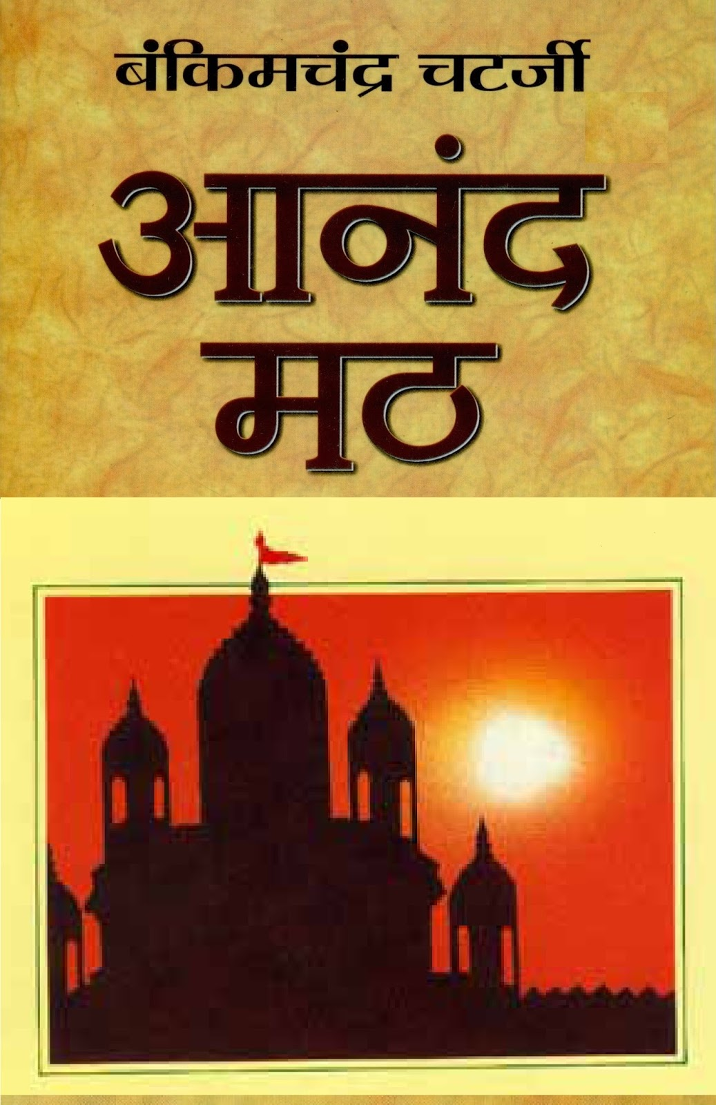 Hindi story in pdf free download.