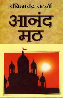 ANAND MATH DOWNLOAD FREE BOOK HINDI PDF