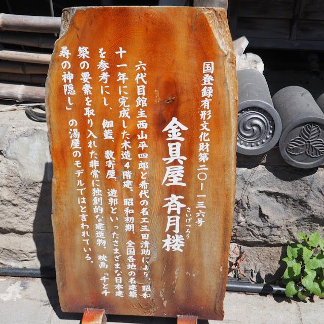 渋温泉 金具屋