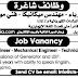 وظائف شاغــــرة للعمل في جدة السعودية ديسمبر 2016