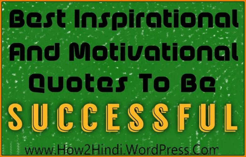 How2Hindi: 11 Best Inspirational and Motivational Quotes to