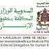 السلطات المغربية ترفض ما ورد في بيان لمنظمة العفو الدولية