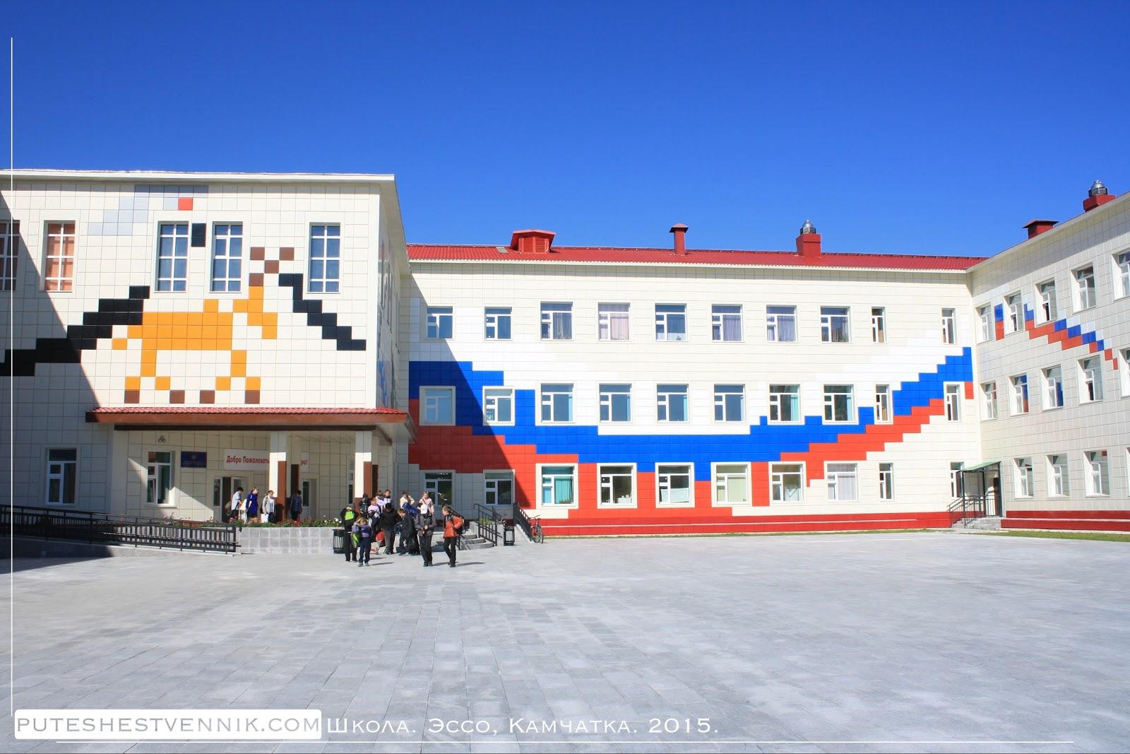 Здание школы в Эссо