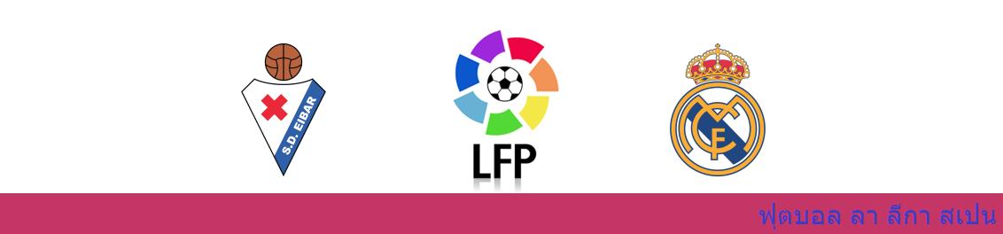 แทงบอลออนไลน์ วิเคราะห์บอล ลา ลีกา ระหว่าง เออิบาร์ vs เรอัล มาดริด