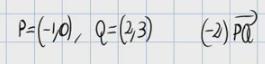5.Producto de un escalar por un vector