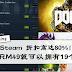 Steam 折扣高达80%!只需RM49就可以拥有19个游戏!