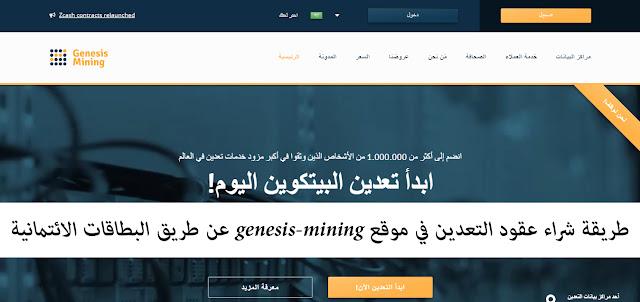 طريقة شراء عقود التعدين في موقع genesis-mining عن طريق البطاقات الائتمانية