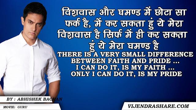 quote by amir khan  movie: ghajini