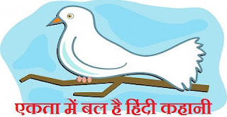 एकता में बल है - पंचतंत्र की कहानी Ekta Mein Bal ki Kahani