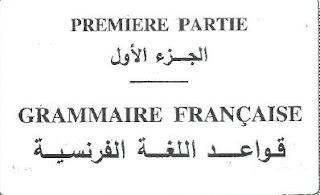 كتاب قواعد الغة الفرنسية