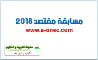 مسابقة مقتصد 2018
