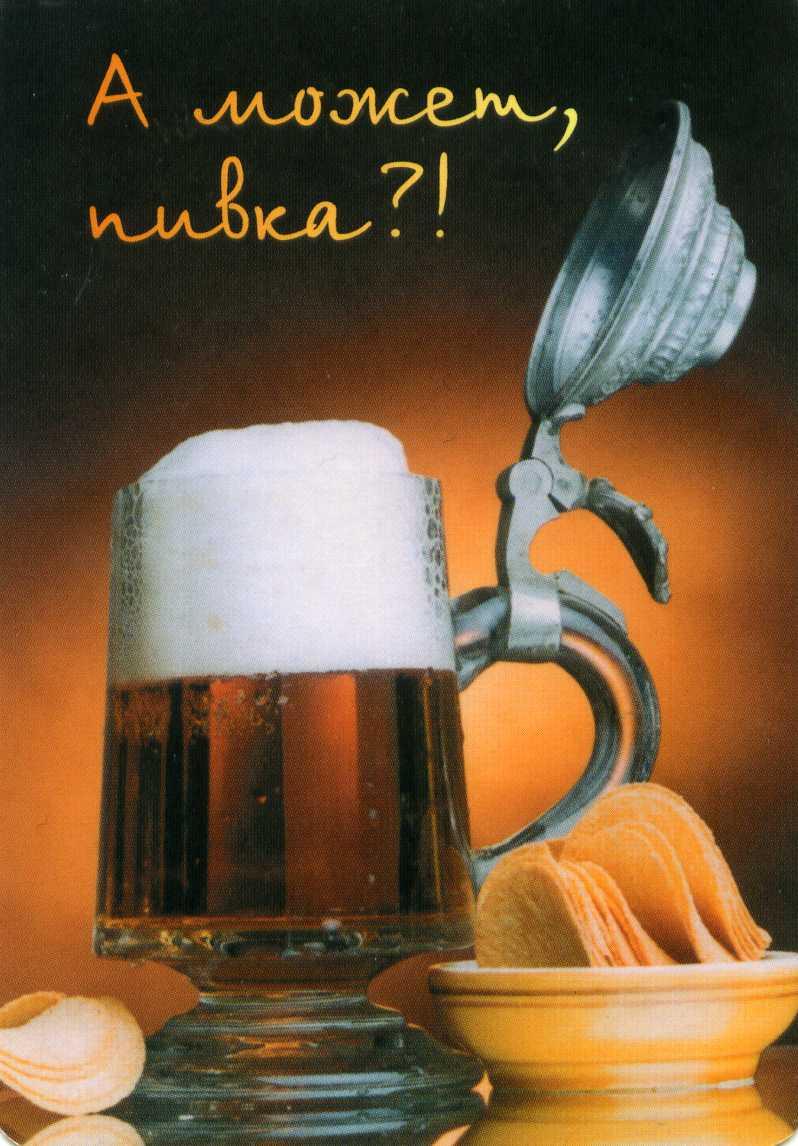 предприниматели картинки с предложением выпить пива фото уже хочется
