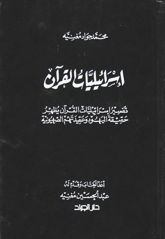 كتاب دستور الأخلاق في القرآن pdf