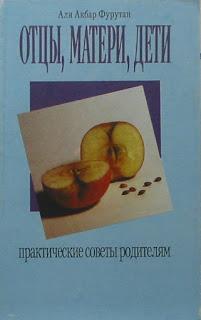 """Книга А. Фурутана """"Отцы, матери, дети: Практические советы родителям"""""""