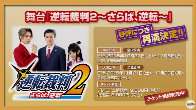 Phoenix Wright Ace Attorney Gyakuten Saiban movie 2 live action sequel Maya Fey Miles Edgeworth cosplay Japan