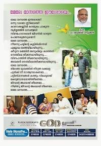 Malayalam Christian Karaoke Index MP3 | kerala catholics