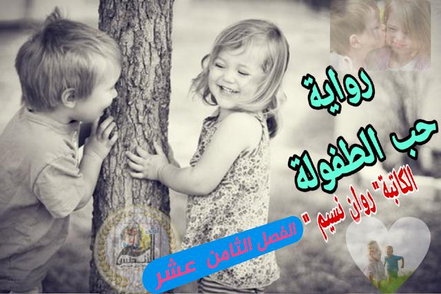 رواية حب الطفولة للكاتبة روان محمد نسيم | الفصل الثامن عشر