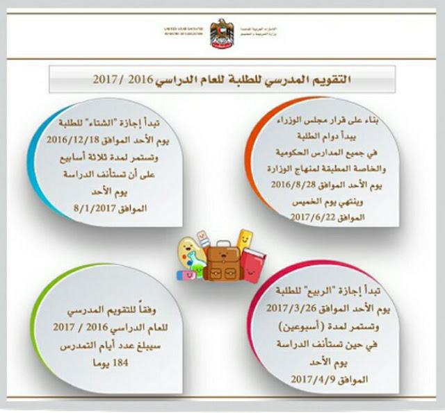 مواعيد إجازة الشتاء وإجازة الربيع المدرسية في الإمارات 2016-2017