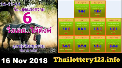 Thai lottery 3up sure number formula papers tips 16 November 2018