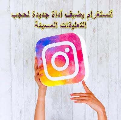 http://www.prof-yami.com/2016/09/Instagram-tool.html